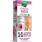 Power Health Echinacea extra + ΔΩΡΟ βιταμίνη C