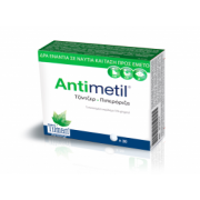 Antimetil ενάντια σε ναυτία και τάση προς έμετο 30 δισκία